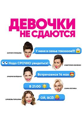 Постер к сезону Девочки не сдаются. Сезон 1 2017
