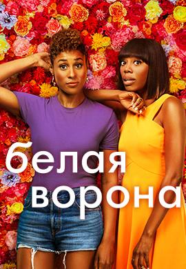 Постер к сериалу Белая ворона. Сезон 3 2018