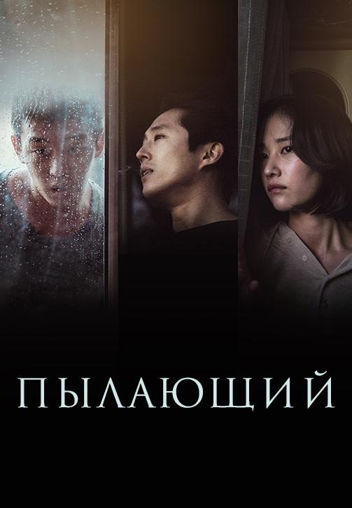 Постер к фильму Пылающий 2018