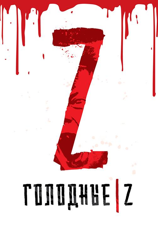 Постер к фильму Голодные Z 2017