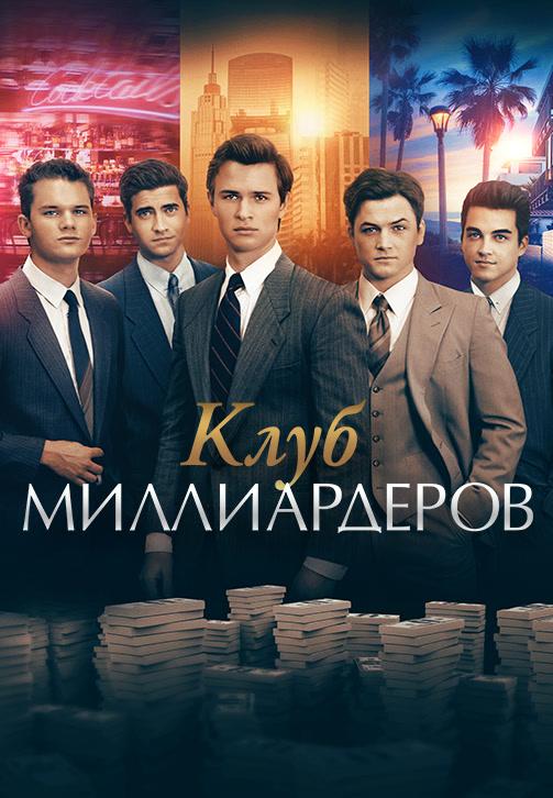 Постер к фильму Клуб миллиардеров 2018