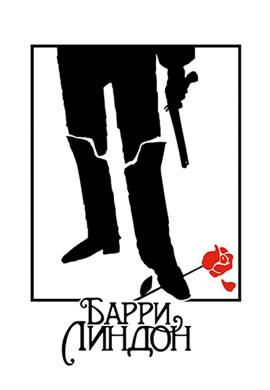 Постер к фильму Барри Линдон 1975