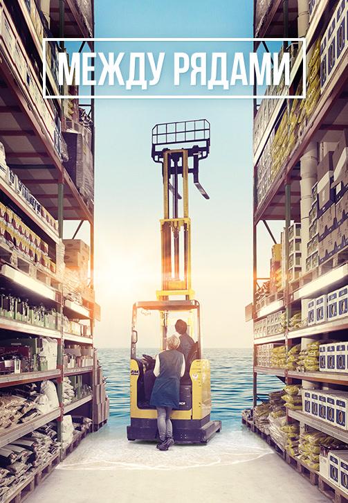 Постер к фильму Между рядами 2018