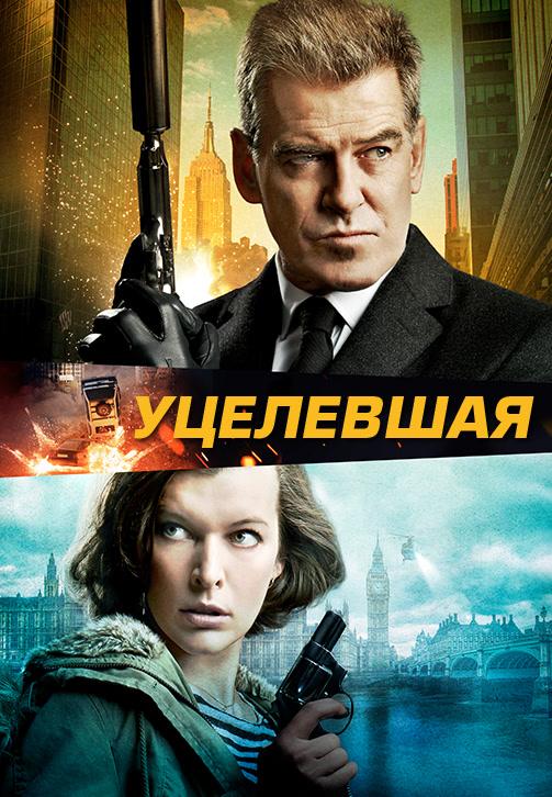 Постер к фильму Уцелевшая 2015