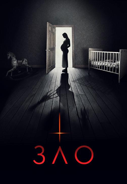Постер к фильму Зло (2018) 2018