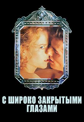 Постер к фильму С широко закрытыми глазами 1999
