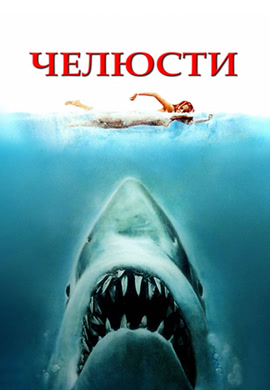 Постер к фильму Челюсти 1975