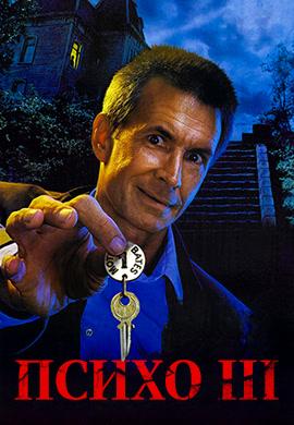 Постер к фильму Психо 3 1986