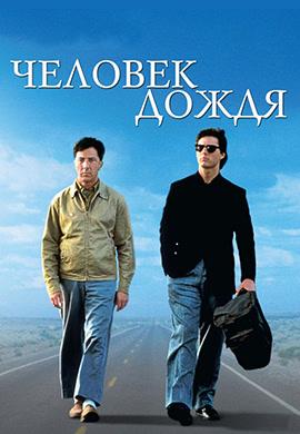 Постер к фильму Человек дождя 1988