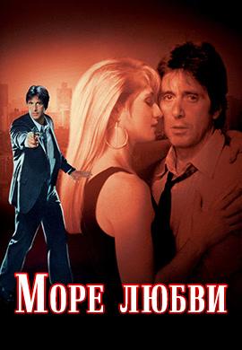 Постер к фильму Море любви 1989