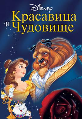 Постер к фильму Красавица и чудовище 1991