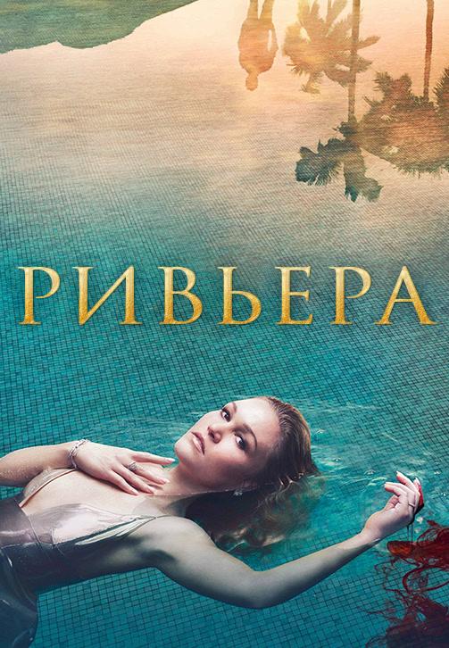 Постер к сериалу Ривьера. Сезон 1 2017
