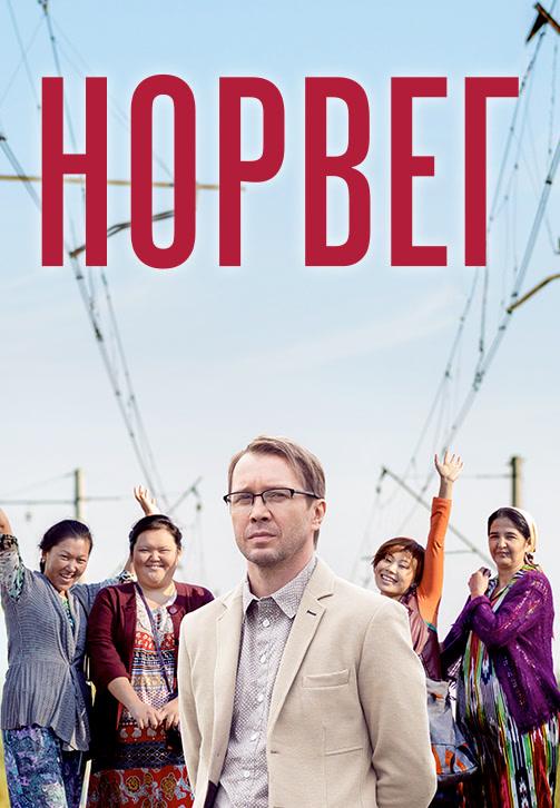 Постер к фильму Норвег 2015
