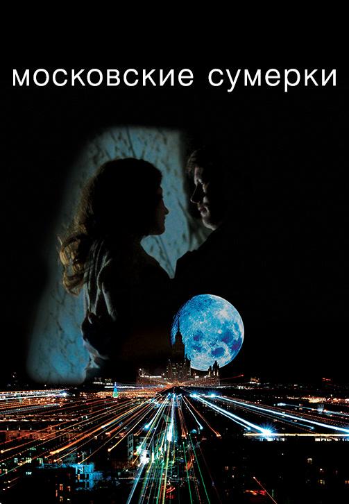 Постер к сериалу Московские сумерки 2013