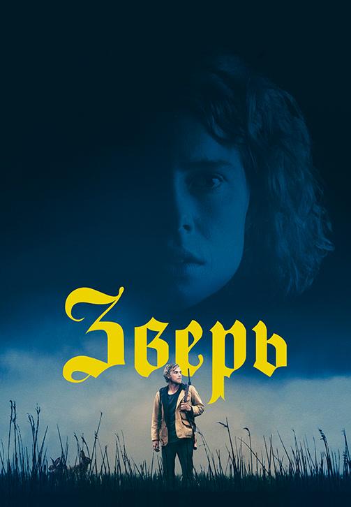 Постер к фильму Зверь 2017