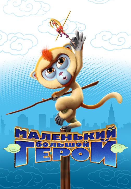 Постер к мультфильму Маленький большой герой 2018