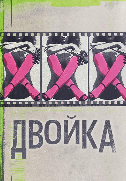 Постер к сезону Двойка. Сезон 2 2018