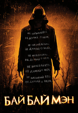 Постер к фильму БайБайМэн 2016