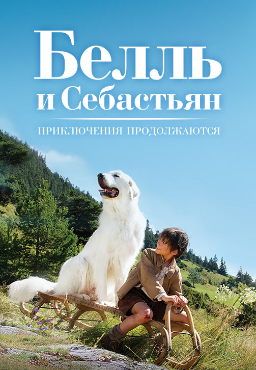 Постер к фильму Белль и Себастьян: Приключения продолжаются 2015