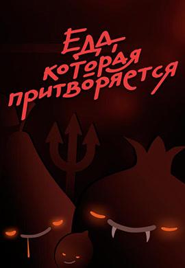 Постер к сериалу Еда, которая притворяется. Сезон 1 2016