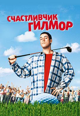 Постер к фильму Счастливчик Гилмор 1996
