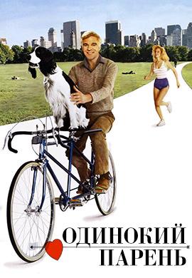 Постер к фильму Одинокий парень 1984