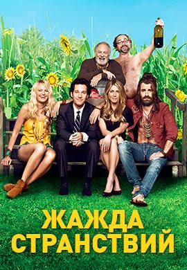 Постер к фильму Жажда странствий 2012