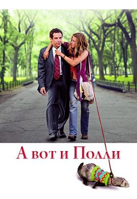 Постер к фильму А вот и Полли 2004