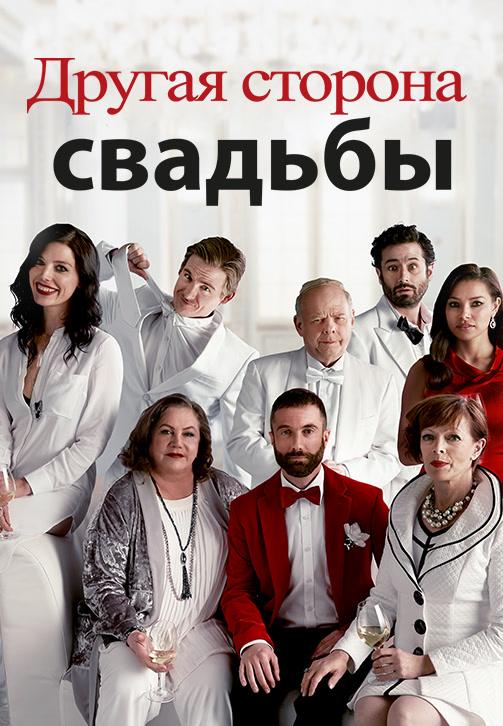 Постер к фильму Другая сторона свадьбы 2017