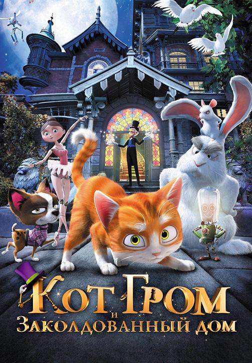 Постер к фильму Кот Гром и заколдованный дом 2013