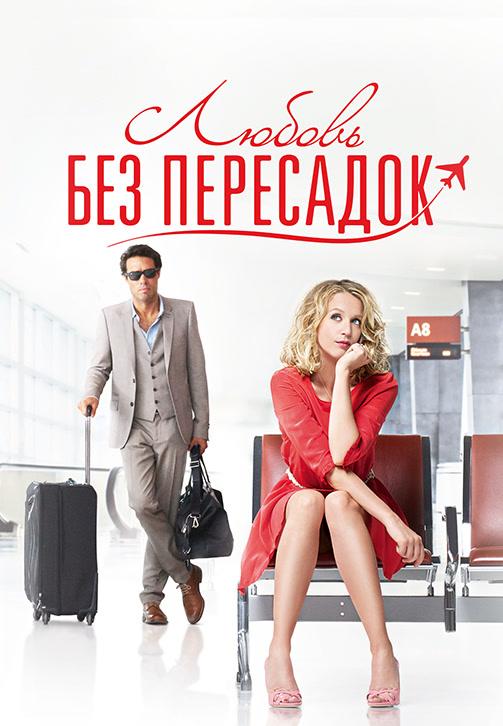 Постер к фильму Любовь без пересадок 2013
