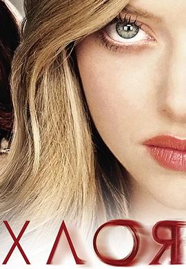 Постер к фильму Хлоя 2009