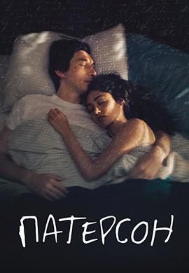 Постер к фильму Патерсон 2016