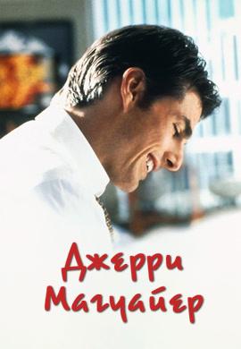 Постер к фильму Джерри Магуайер 1996