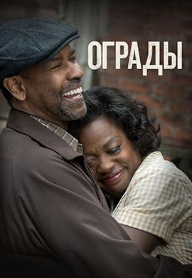 Постер к фильму Ограды 2016