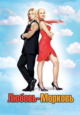 Постер к фильму Любовь-морковь 2006