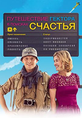 Постер к фильму Путешествие Гектора в поисках счастья 2014