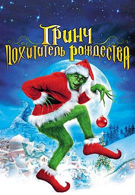 Постер к фильму Гринч – похититель Рождества 2000