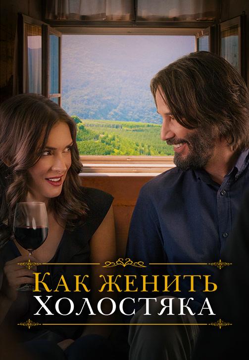 Постер к фильму Как женить холостяка 2018