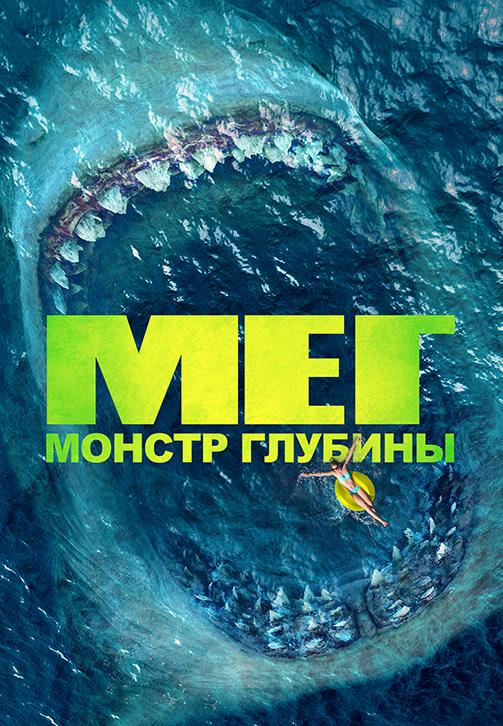 Постер к фильму Мег: Монстр глубины 2018