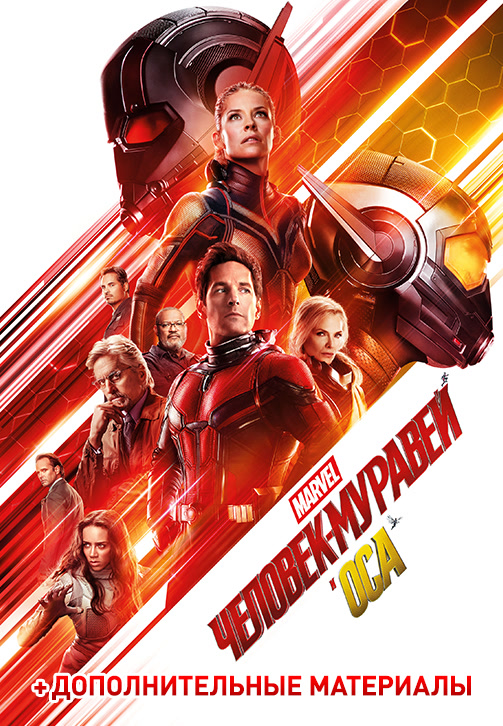 Постер к фильму Человек-муравей и Оса 2018