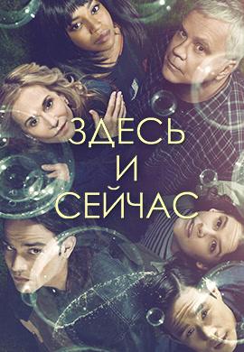Постер к сериалу Здесь и сейчас 2018