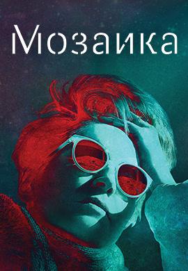 Постер к сериалу Мозаика 2018