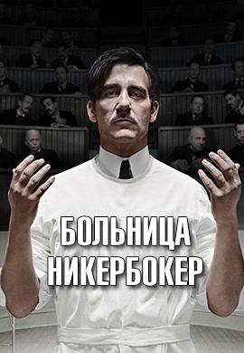 Постер к сериалу Больница Никербокер. Сезон 1 2014