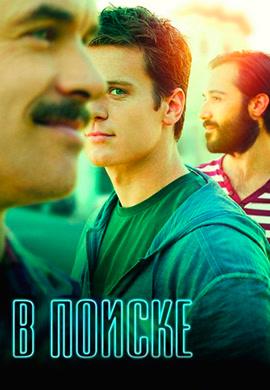 Постер к сериалу В поиске 2014