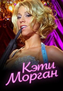 Постер к сериалу Кэти Морган 2008
