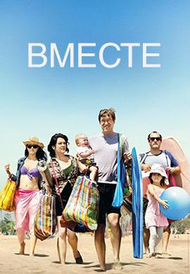 Постер к сериалу Вместе. Сезон 1 2015