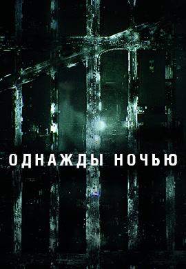 Постер к сериалу Однажды ночью 2016