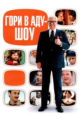 Постер к сезону Гори в аду шоу. Сезон 1 2010