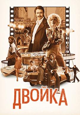 Постер к сериалу Двойка. Сезон 1 2017